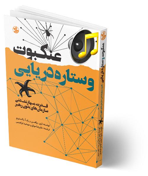Brainynss- Starfish and spider- Audiobook